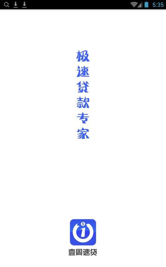 壹周速贷借款app手机版下载图片1