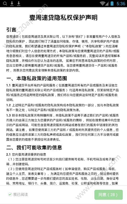 壹周速贷借款app手机版下载图1: