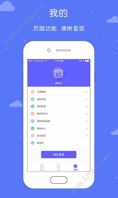 佰川贷官方app手机版下载图2: