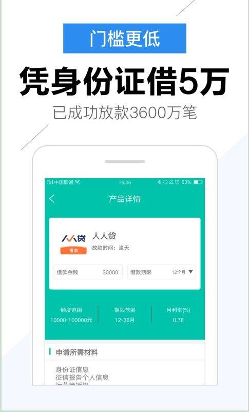 火山贷官方app手机版下载图片1