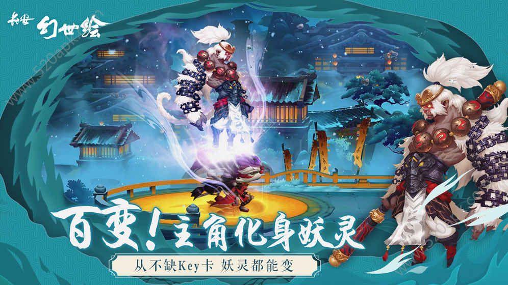 长安幻世绘官方网站下载正版手游图4: