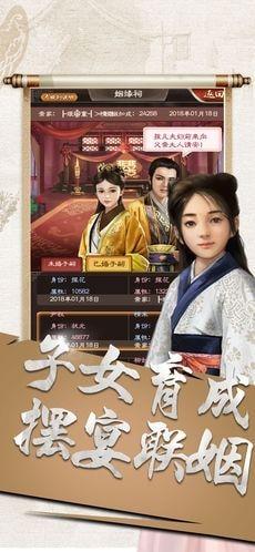 当朝宰相游戏下载官方网站最新安卓版图片1