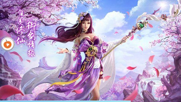 战剑天下官方网站下载正版手游图片2