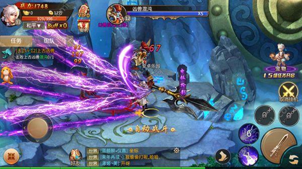 战剑天下官方网站下载正版手游图片1