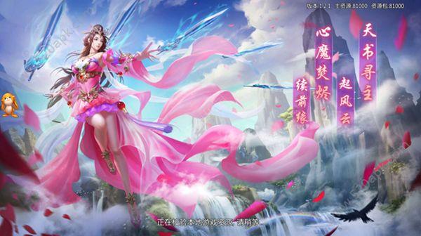战剑天下官方网站下载正版手游  v2.2.0图1