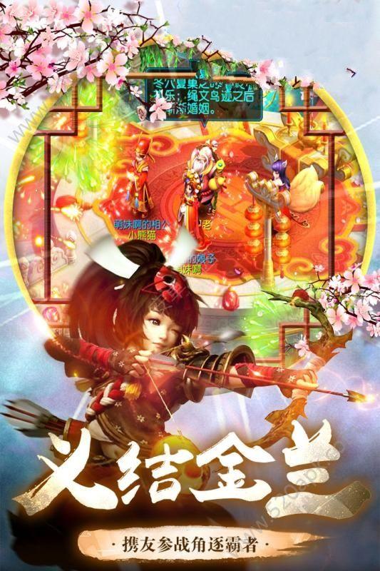 戮仙昆仑记手机游戏正版官方网站下载图3: