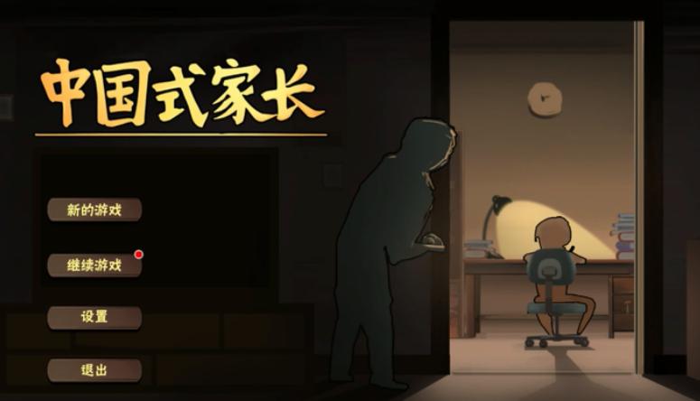 中国式家长怎样成为天王巨星?天王巨星达成攻略[多图]