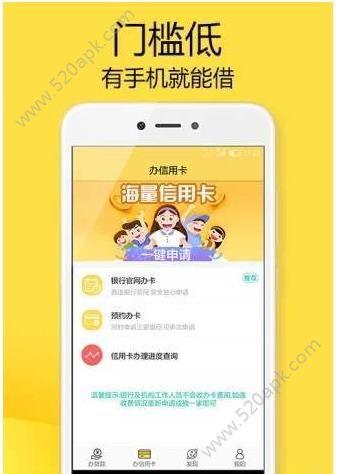 火速至贷款app手机版下载图2: