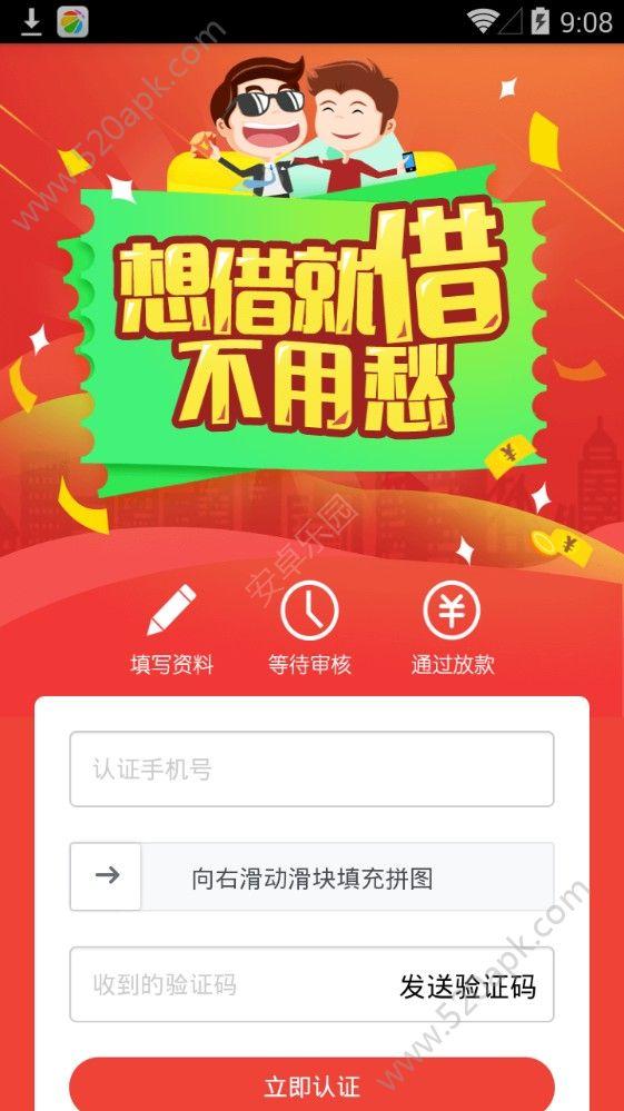 小鹿花花贷款app手机版下载图2: