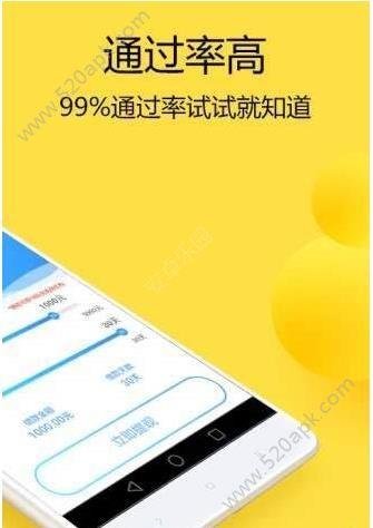火速至贷款app手机版下载图3: