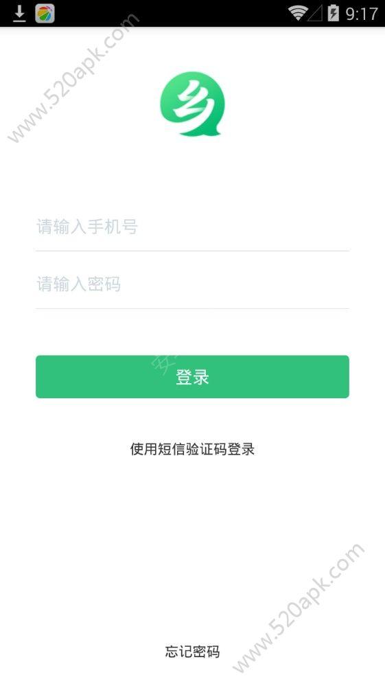 乡聊app社交软件安卓版下载图2: