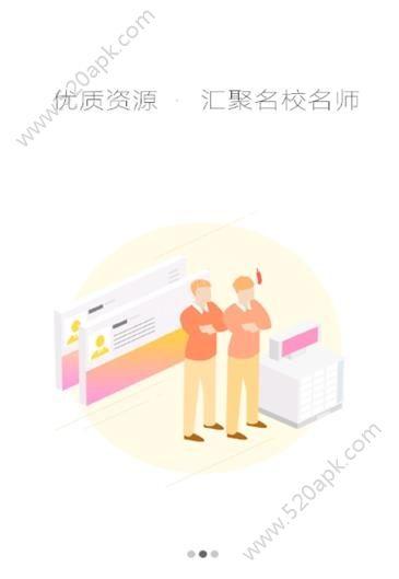 湖北教育云资源平台登录入口图2: