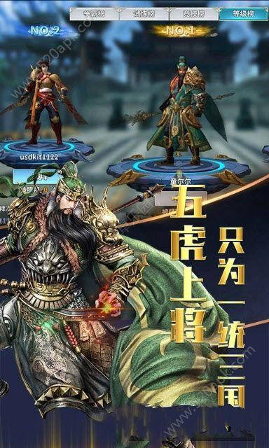 神将战三国公益服超V版免费下载图3:
