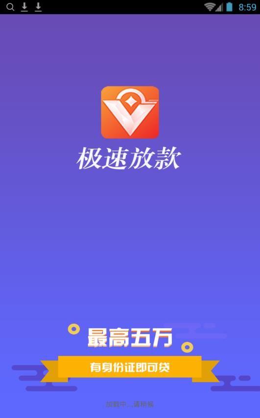 火速至贷款app手机版下载图片1