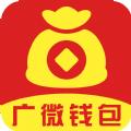广微钱包app