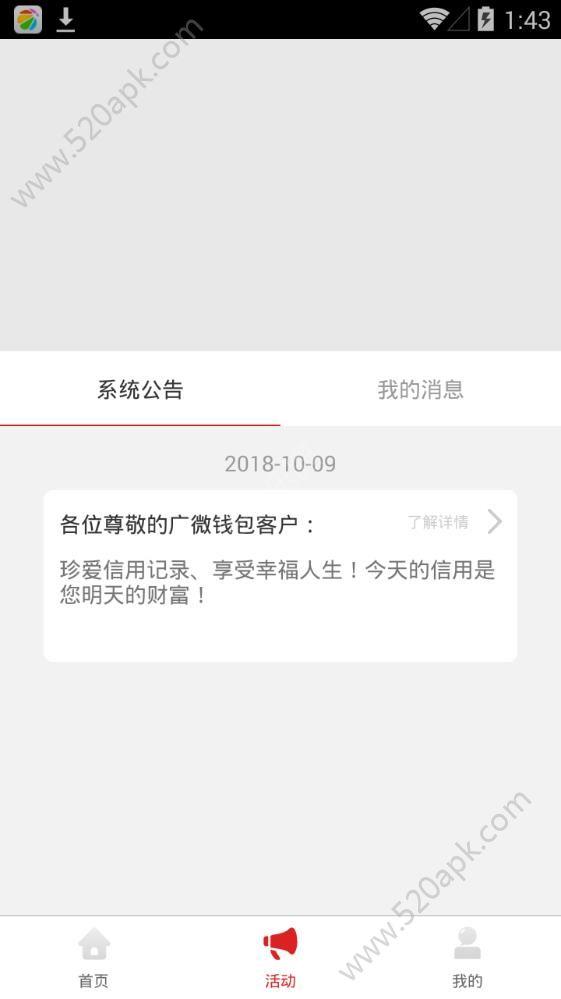 广微钱包贷款app下载手机版图2: