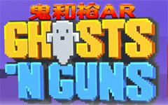 鬼和枪AR