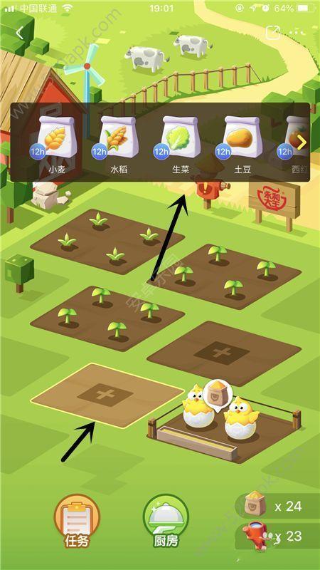 支付宝口碑农场游戏攻略内购修改版图3: