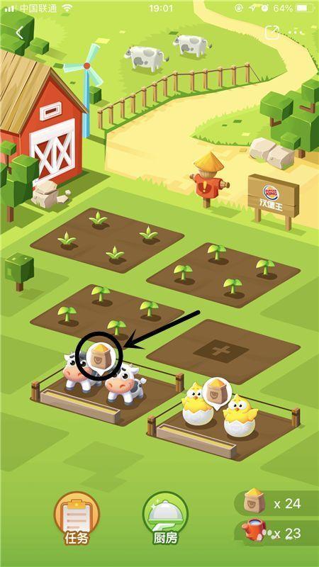 支付宝口碑农场小程序手机游戏官方下载安卓版图片1