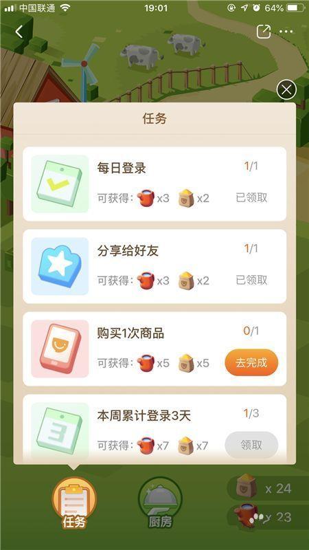支付宝口碑农场必赢亚洲56.net攻略内购修改版图片1