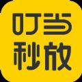 叮当秒贷官方app手机版下载 v1.0