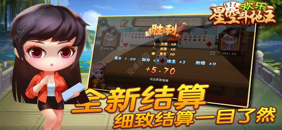 星空斗地主手机游戏官方网站下载最新版  v1.0图3