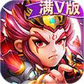 三国宫略满V变态版公益服免费下载 v1.0
