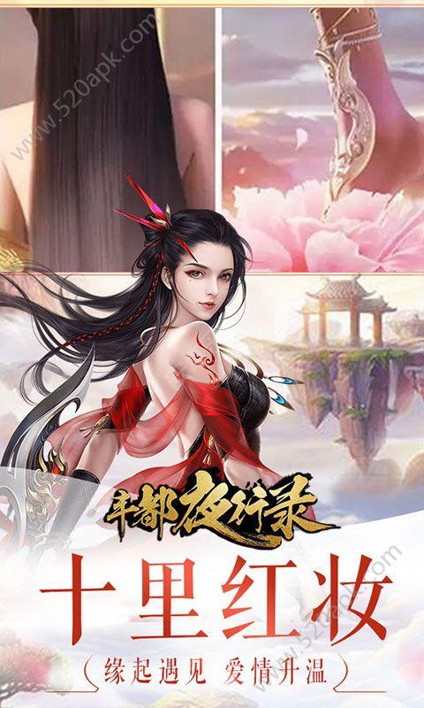 丰都夜行路官方网站下载正版手游图2: