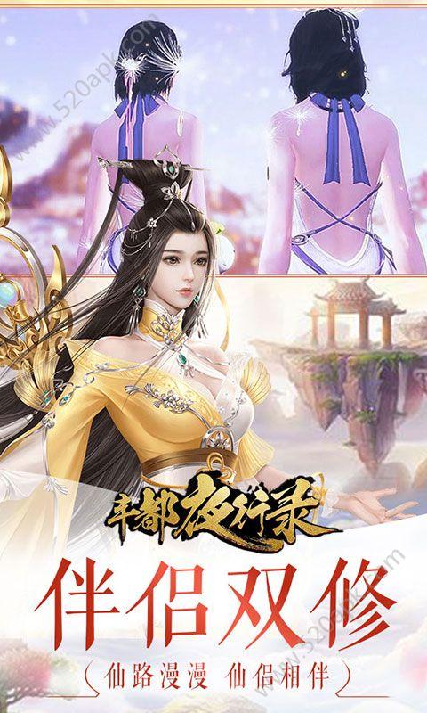 丰都夜行路官方网站下载正版手游图3: