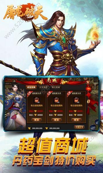 屠龙破天官方网站下载正版56net必赢客户端图4: