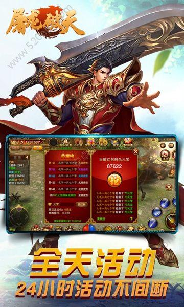 屠龙破天官方网站下载正版56net必赢客户端图3: