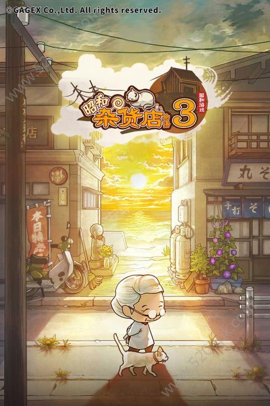 昭和杂货店物语3老奶奶与猫中文安卓版官方下载图5: