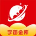 宇宙金库贷款app手机版下载 V1.0