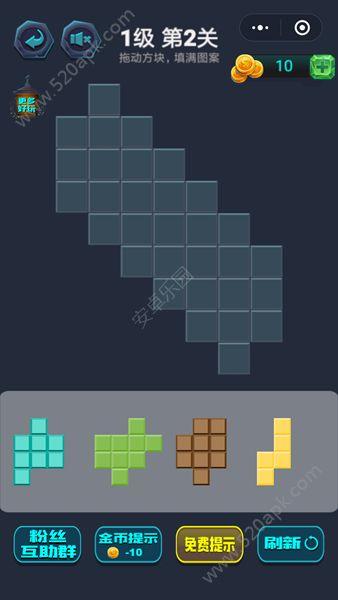 微信方块拼盘小程序游戏官方安卓版图4:
