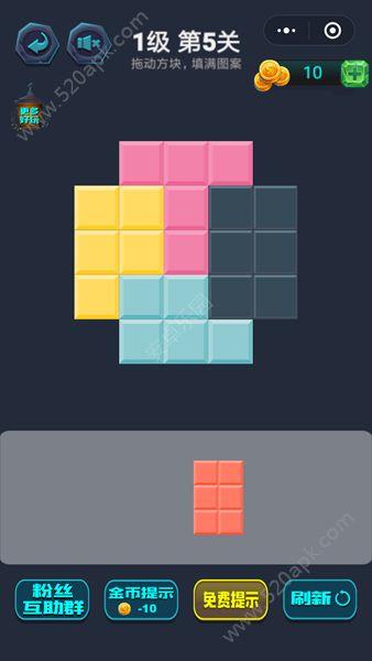 微信方块拼盘小程序游戏官方安卓版图1: