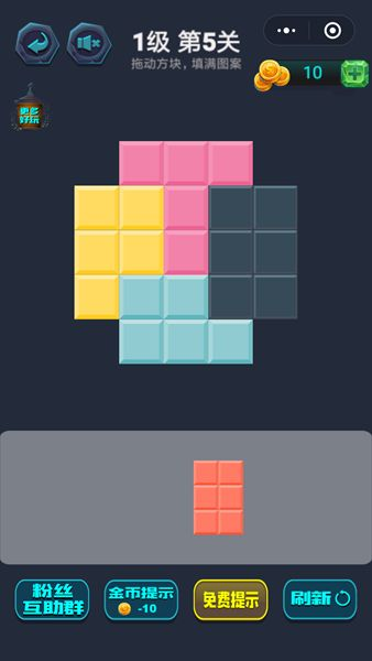 微信方块拼盘小程序游戏官方安卓版图片1
