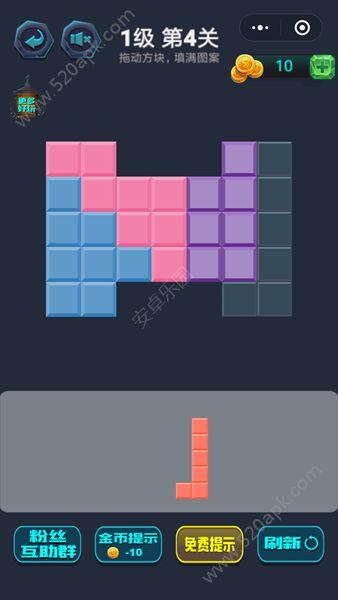 微信方块拼盘小程序游戏官方安卓版图2: