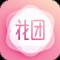 花团购物app手机版下载 v2.0.0
