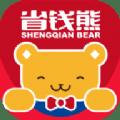 省钱熊app手机版下载 v1.0