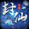 大话封仙手机游戏正版官方网站下载 v1.0