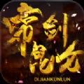 帝剑昆仑手机游戏正版官方网站下载 v1.0.1