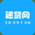 速贷网app下载安装手机版 v1.0