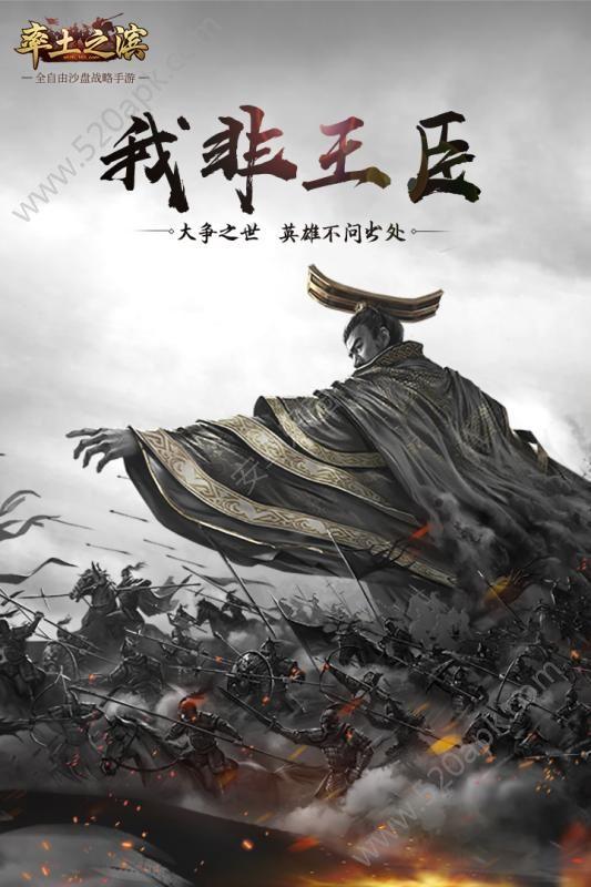 网易率土之滨官方网站正版游戏  v2.2.4图5
