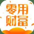 零用财富app手机版下载 v1.0.4