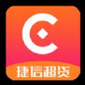 捷信捷超app官方手机版下载 v1.0.4