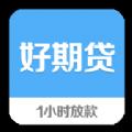 好期贷款app官方手机版下载 v1.0.1