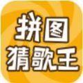 微信拼图猜歌王小程序无限提示内购修改版 v1.0
