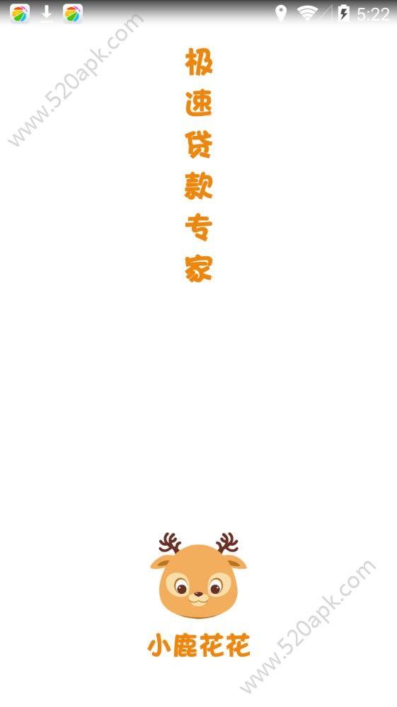 小鹿花花贷款app手机版下载  v1.0.0.1图1
