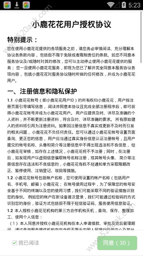 小鹿花花贷款app手机版下载图3:
