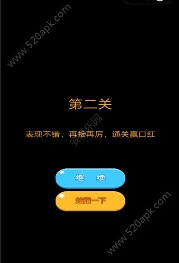 口红机游戏同款app图3